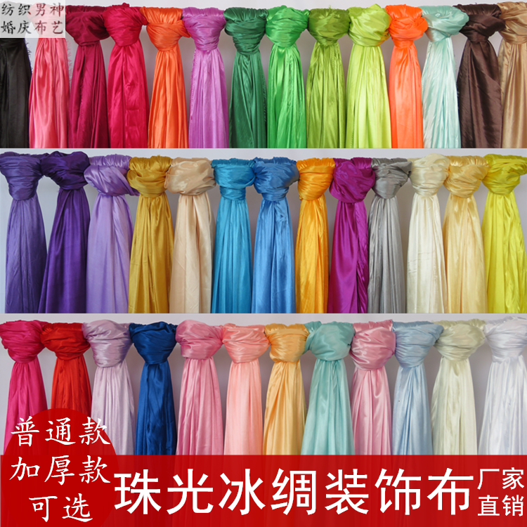 Pearl ice silk cloth wedding background cloth stage decoration ceiling  cloth ice thick handmade diy tablecloth curtain cloth