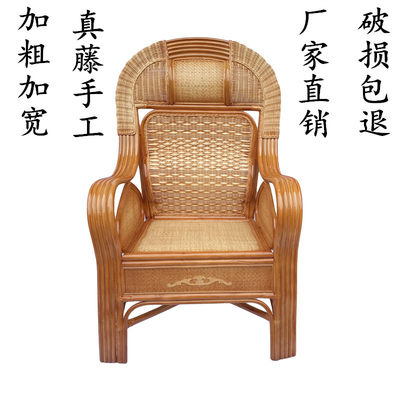 Rattan Chair Single Back Chair Waist Casual Senior Man with Knitting Sofa Chair Big Chair Taishi Chair Handmade