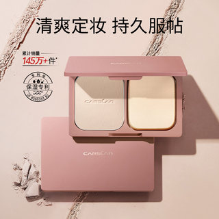 The blue card position Heng Lai hold & powder pink cover flaw lasting oil control moisturizing makeup Powder loose powder waterproof wet and dry