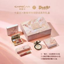 卡姿兰梦幻西游三维版联名眼影礼盒,送女朋友彩妆实用礼物