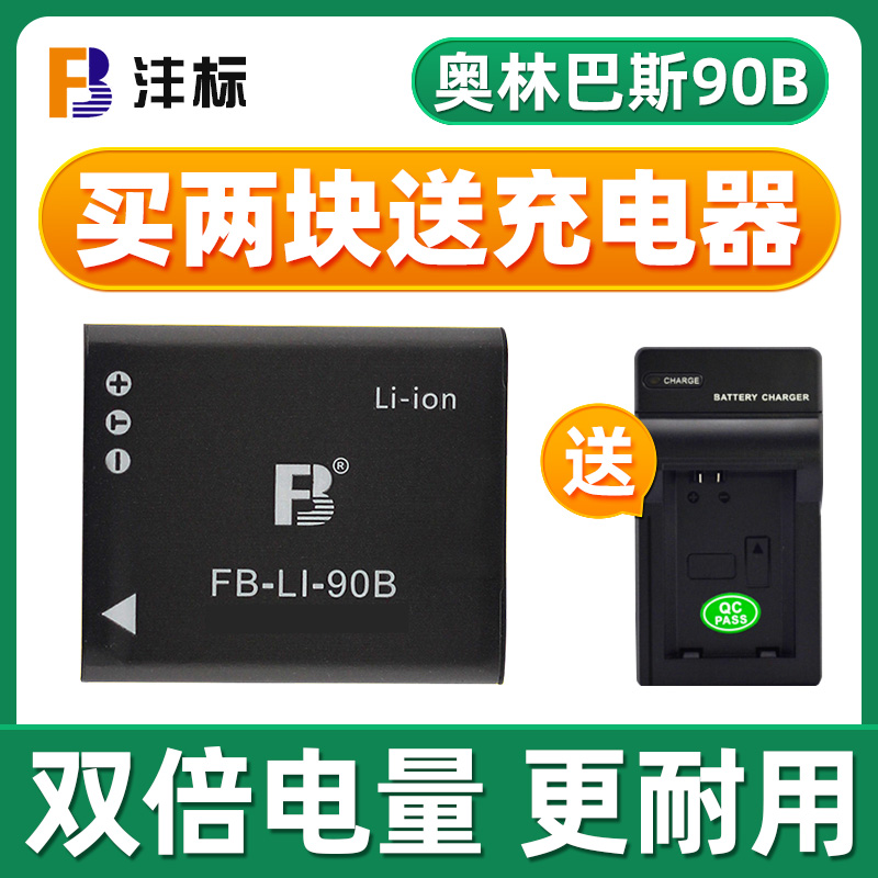 沣标LI-90B电池奥林巴斯li-92B XZ-2 TG-4 5 3 2 TG4 TG5 TG3 sp100 TG1理光