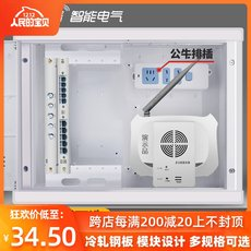 Weak box home multimedia junction box concealed King FTTH network cabling distribution box information box