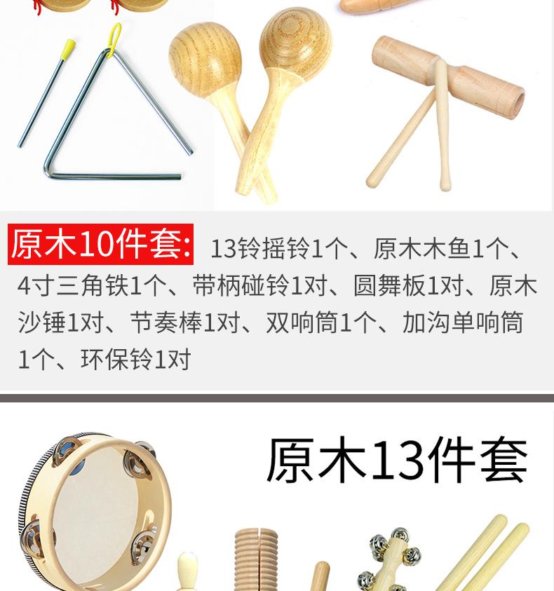 幼儿园奥尔夫打击乐器原木套装玩具教具响板沙锤铃鼓三角铁双响筒详细照片