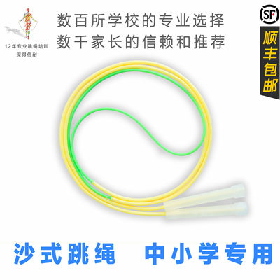 Sand rope skipping professional elementary and middle school students and children kindergarten light and fast double-flying fancy competition entrance examination