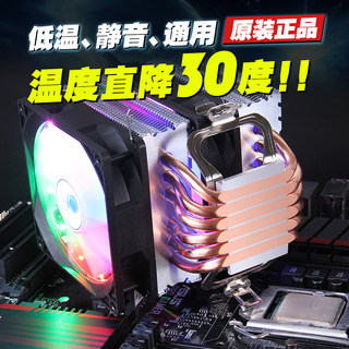 Dark Ice Wind 6 Heat Pipe Mute CPU Radiator CPU Fan AMD Desktop Computer Air Cooling 2011 Needle X79x99