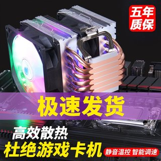 Heat pipe CPU heat sink CPU fan mute desktop computer 1151 tower type 1155 air-cooled big frost tower CUP