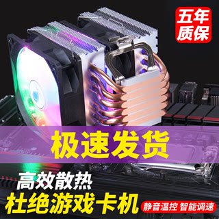 6 heat pipe CPU radiator cpu fan mute desktop computer 1151 tower 1155 air-cooled big frost tower cup