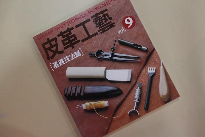 日文原版翻译 手缝皮革 基础技法篇1 中文版(皮革工艺9)推荐