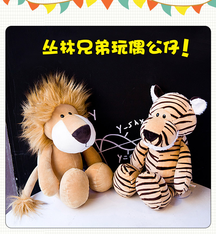 森林动物小公仔狮子老虎大象猴子狗狗毛绒玩具安抚男儿童生日礼物详细照片