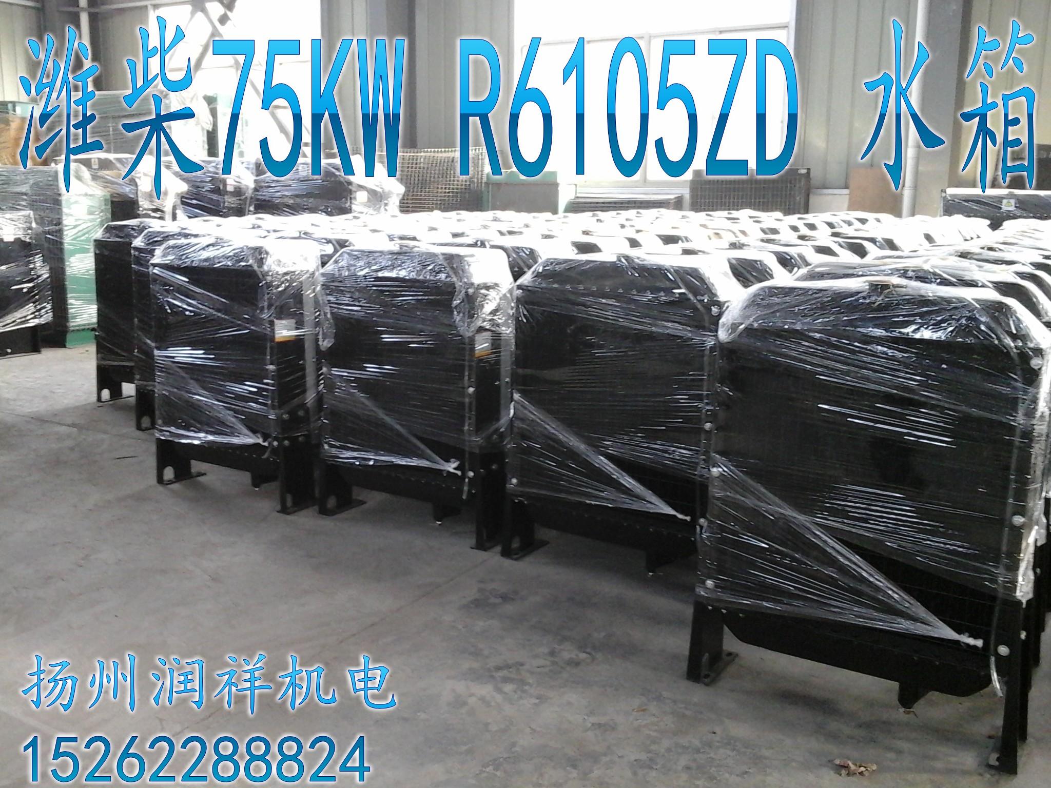 USD 262 86] Weichai 75KW tank R6105ZD 75KW Weichai sel