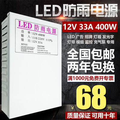 Rush crown special 12V 33A 400W rainwash switch power supply 12V400W power transformer LED light box
