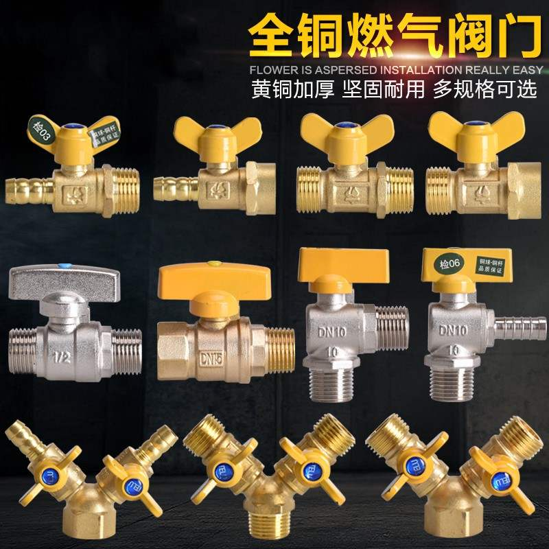 Valve Y type ball valve water heater three-way valve gas home copper gas valve gas switch 4 points thick