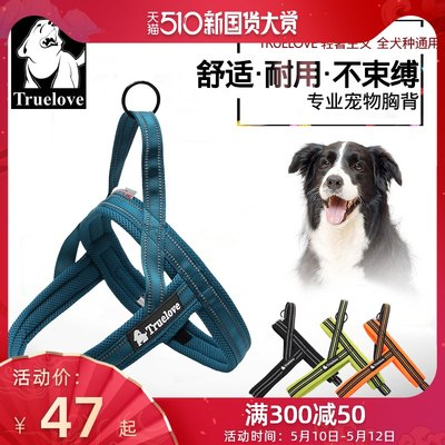 Truelove Small large dog explosion-proof Chong dog rope vest dog traction rope pet chest strap supplies