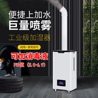 Haoqi industrial humidifier big fog household mute large vegetable premium sprayer fruit commercial retro machine