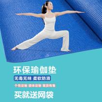 Коврик для йоги. новичок канадские женщины широкий удлинять скольжение нефрит Цзя фитнес подушка одеяла ребенок танец практика гонг коврики