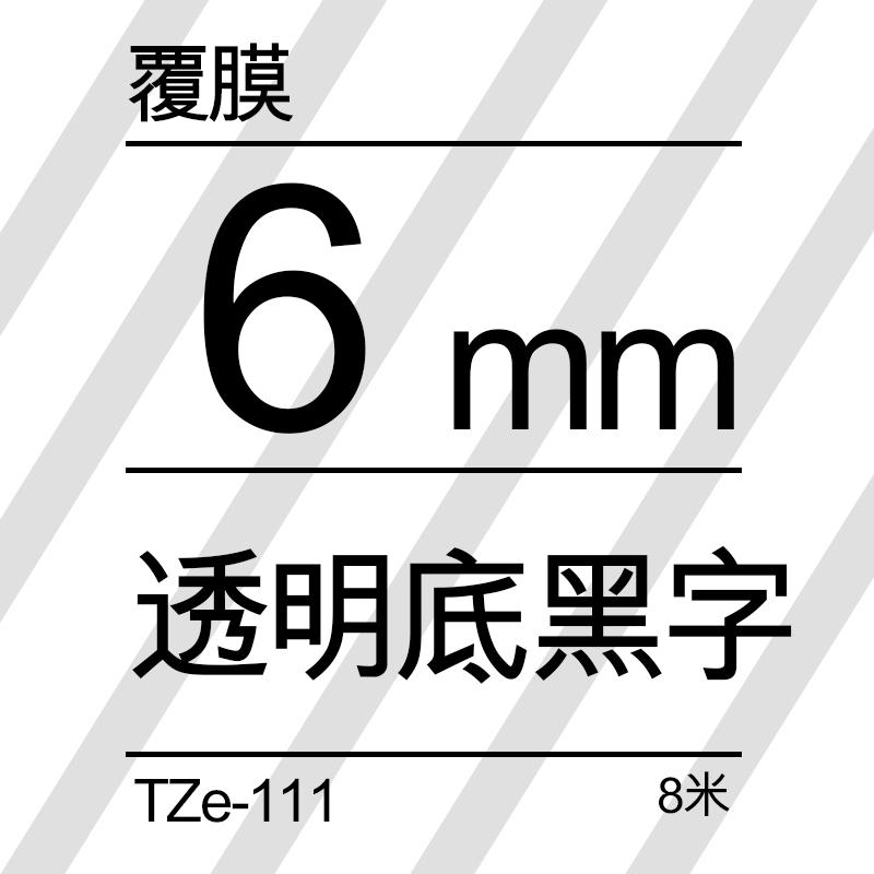 Цвет: черный 6 мм прозрачный длина стельки