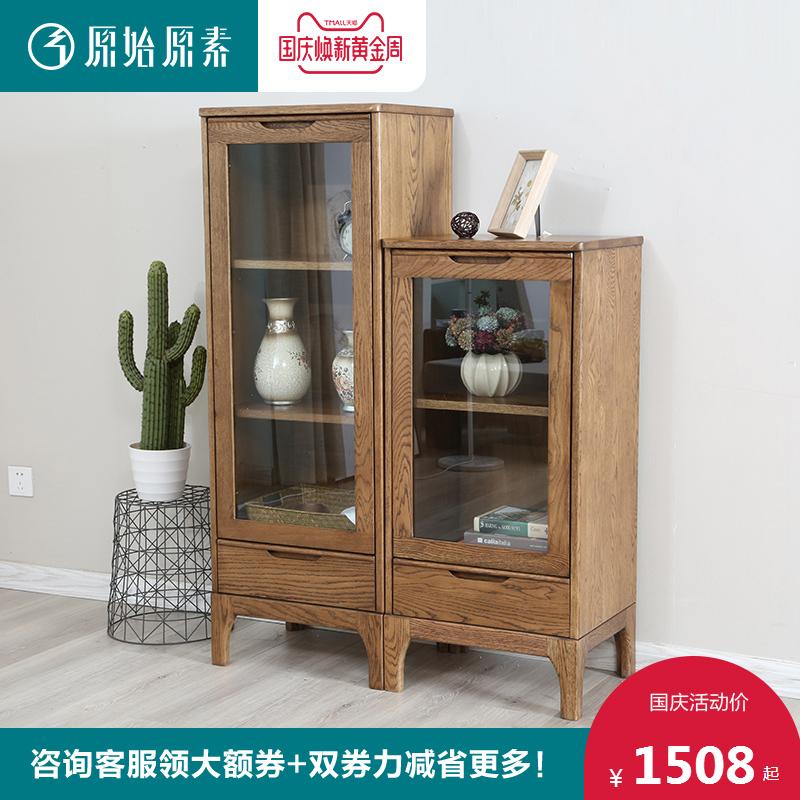 原始原素北歐全實木邊柜酒柜簡約現代橡木電視柜邊柜客廳家具