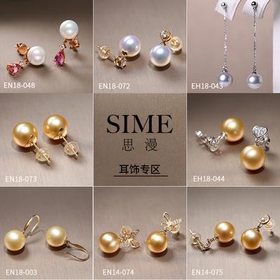 Sime-思漫珠寶 新款14K-18K金裸珠定制耳飾耳墜托空托配件專區DIY