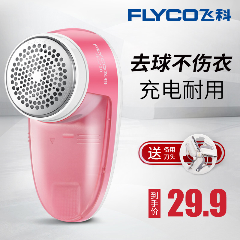 Flying branch sweater clothes from the ball trimmer rechargeable clothing shaving suction and removal of hair ball household Hair Removal Machine