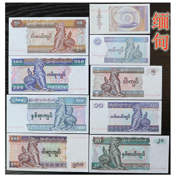 Myanmar full set of unicorn Asian currency foreign coins banknotes world  countries real coin collection real currency
