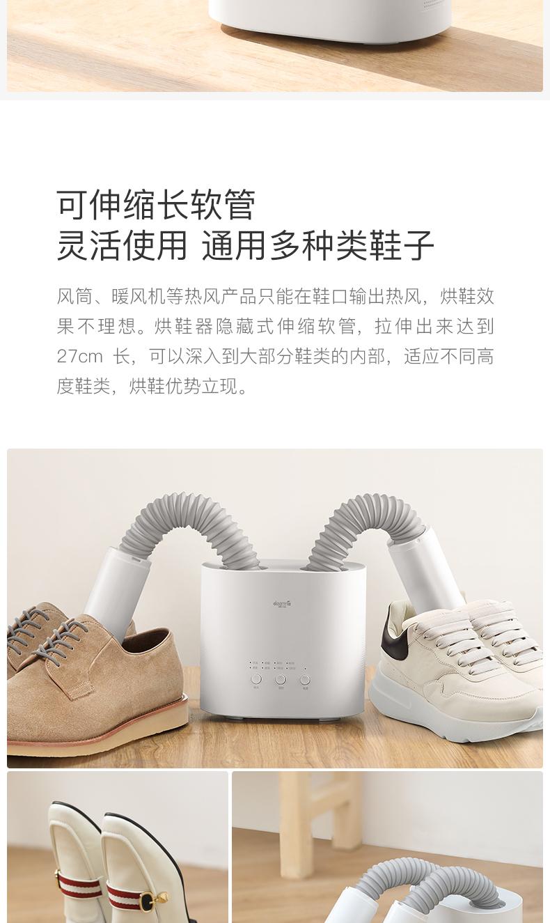 德尔玛 除臭杀菌烘鞋器 干鞋器 可释放臭氧杀菌 图12