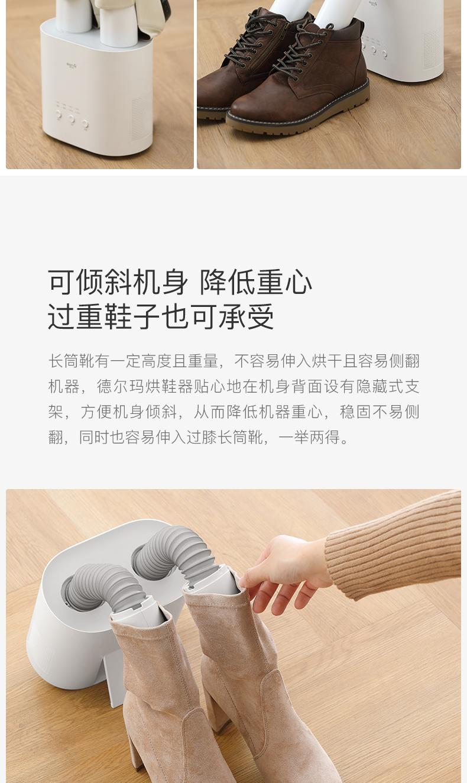 德尔玛 除臭杀菌烘鞋器 干鞋器 可释放臭氧杀菌 图13