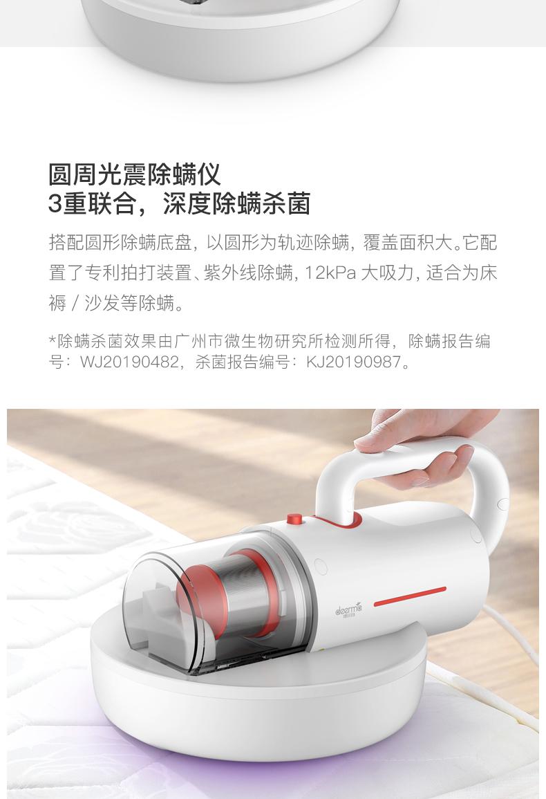 小米生态链 德尔玛 除螨仪/吸尘器 一机二用 图11