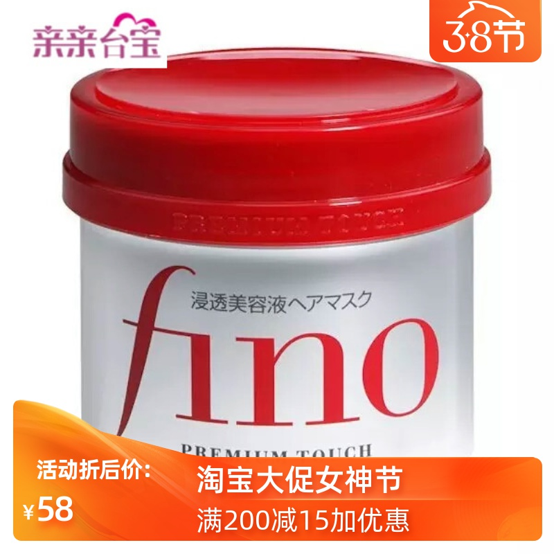Shiseido Fino soaked beauty liquid hair film oil hot dyed inversion film free steaming conditioner dry hair and irritability nutrition
