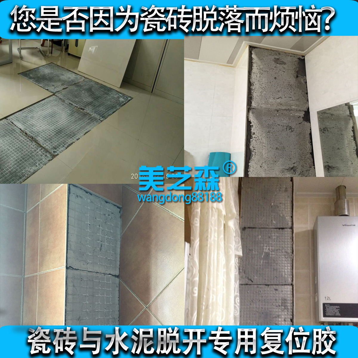 USD Gmcc Johnson Tiles Full Off Plastic Wall Tile Falling Off - Fast drying tile adhesive