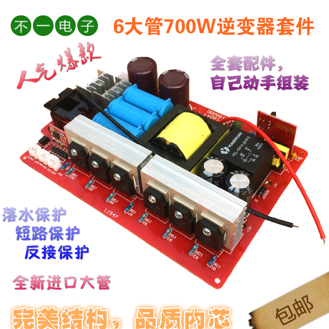 Inverter Kit Fitting 12V Electronic Head Parts High Power Booster DIY Eight 8 Tube Double 2 Silicon
