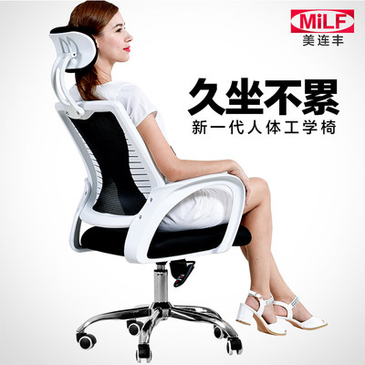 Mei Lianfeng computer chair home modern minimalist mesh office chair game chair student learning chair lifting chair