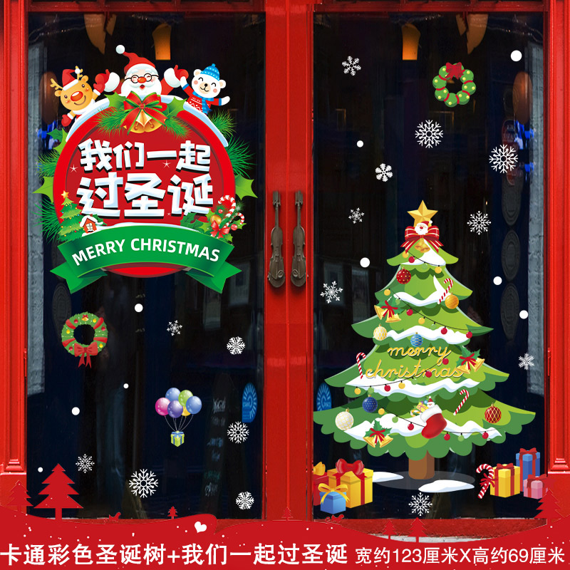 Let's Spend Christmas + Cartoon Color Christmas Tree Together