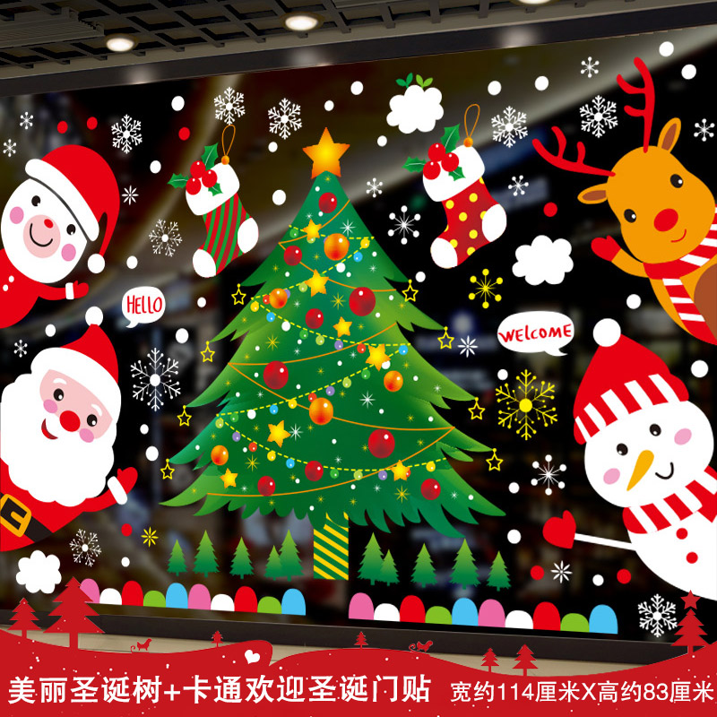 Beautiful Christmas Tree + Cartoon Welcome Christmas Door Sticker