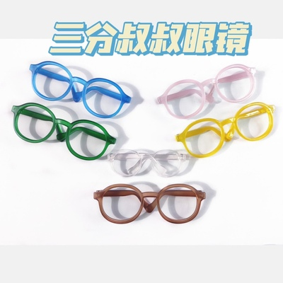 taobao agent Free shipping bjd3 points for men and women dolls, uncles, baby clothes, accessories, accessories, glasses for over 68