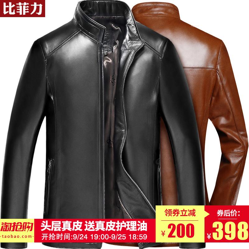 比菲力捡漏男士真皮皮衣海宁皮夹克立领外套修身韩版帅气2018新款
