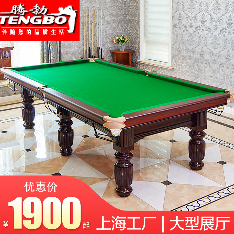 USD TB Tengbo Pool Table Standard Adult Home American Drop - Chinese pool table