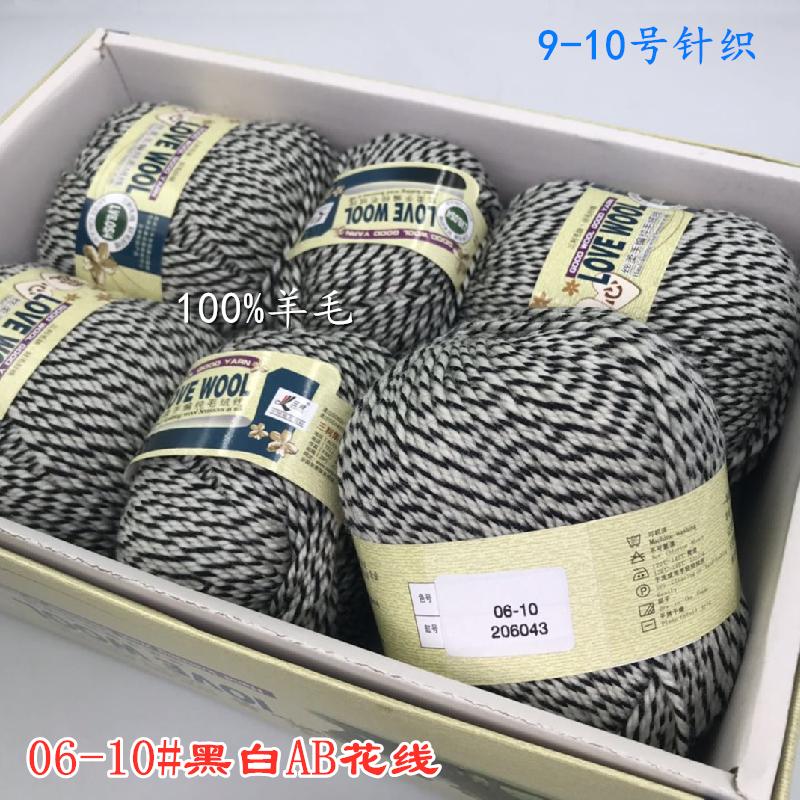 三利全羊毛针织手编中粗、粗纯羊毛绒线团毛衣、围巾羊毛线详细照片