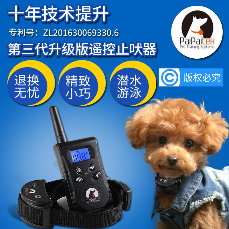 Дистанционное управление поезд собака устройство небольшой собаки только лаять устройство противо собака называемый артефакт противо собака лаять собака противо управление вызовами собака не называемый собака называемый