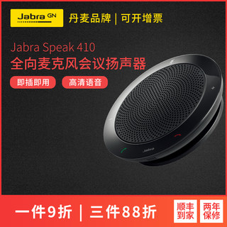 Jabra / Jabra SPEAK 410 PHS001U USB video conferencing omnidirectional microphone / speaker