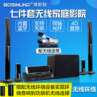 Boston 106B5.1 Home Theater Audio Set Home Living Room Bluetooth Speaker Surround Wireless Subwoofer