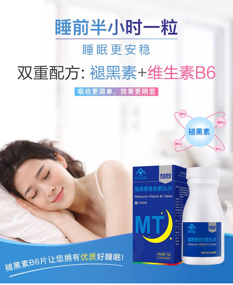 改善睡眠 黄金搭档 褪黑素+维生素B6片 60片 天猫优惠券折后¥15包邮(¥45-30)