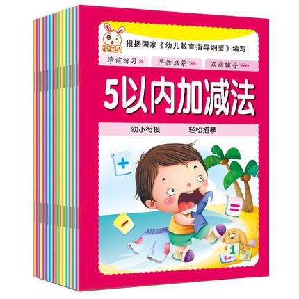 悦宝贝 儿童 学前教育 描红本 14册 14.8元包邮