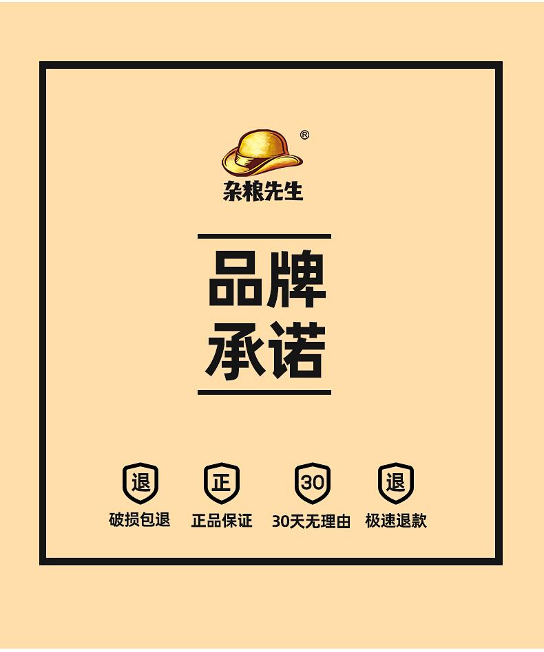 杂粮先生坚果燕麦片即食早餐速食懒人食品冲泡饮料水果谷物混合麦片详细照片