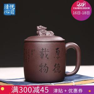 悦目清心 紫砂杯宜兴原矿紫泥 纯全手工茶杯子茶具厚德载物