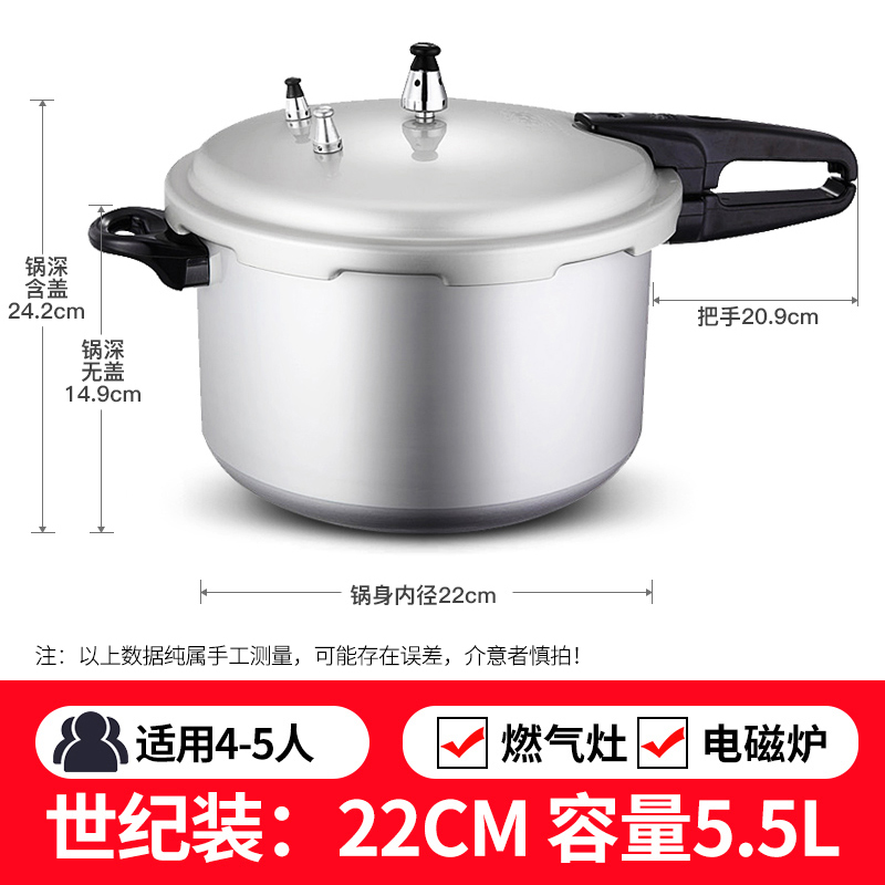 22cm / Open Flame Induction Cooker Universal / 5.5 Liter Capacity For 4-5 People