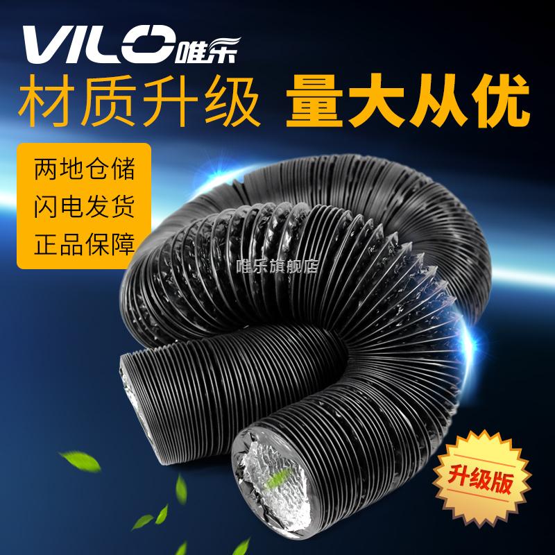 唯乐排烟管厨房铝箔伸缩软管油烟机吸油机排风管通风排气管油烟管