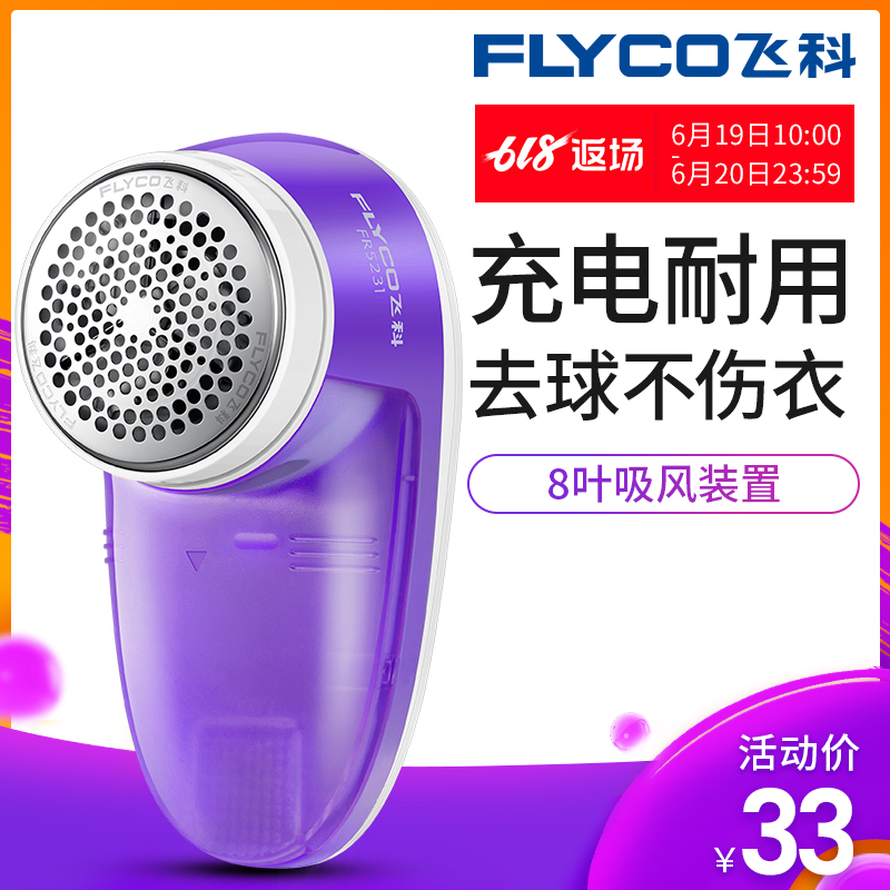 Feike sweater clothing Pilling trimmer rechargeable clothing shaving scratch Removal Hair Ball Hair Removal Machine household