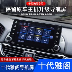 十代雅阁改装导航屏9寸中控触摸大屏导航仪安卓苹果carplay一体机