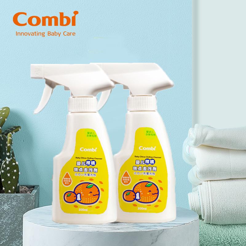 Combi康贝婴儿衣物强力去污清洁剂宝宝衣服去斑点200mlx2瓶全家用