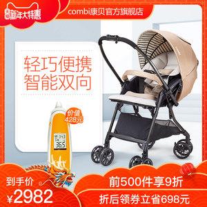 combi康贝轻巧美格Ⅱ婴儿推车轻便折叠可坐可躺高景观手推车